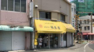 【鹿児島和菓子】福美屋で美味しい餅とあんこを堪能したよ