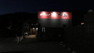 【鹿児島湯之元】やきにく茶屋和昇で絶品焼きしゃぶと滝を堪能してきた【東市来焼肉】
