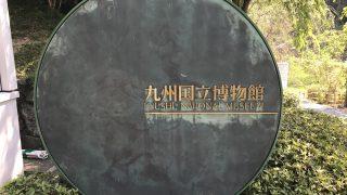 【大宰府】福岡観光情報 九州国立博物館のスケールに圧倒されてきた【天満宮】