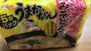 【袋ラーメン】うまかっちゃん海老味噌とんこつのバランスの良さを伝えたい!【人気商品】