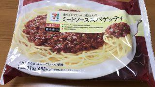 【コンビニ】セブンイレブンのミートソーススパゲティを食べて世の中の進化を感じた【食レポ】