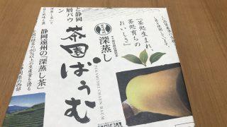 【静岡県】鹿児島茶をよく飲む僕が茶園ばうむを紹介するよ【お土産】