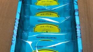 【東京土産】JR 東⽇本おみやげグランプリ総合グランプリ受賞のバターバトラーバターフィナンシェを食べてみたよ【ニューウェーブ】