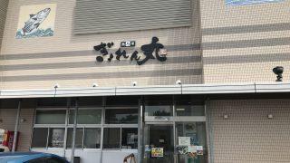 【宮崎観光情報】ぎょれん丸でのんびり海を見ながら美味しいお魚ランチをしてきたよ【お刺身】