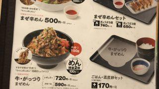 【長崎】リンガーハットで日本人が大好きな味付けの牛・がっつりまぜめんをたべてきたよ【ちゃんぽん】