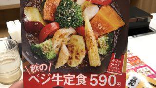 【牛丼チェーン】吉野家で秋のベジ牛定食を食べて得した気分になったよ