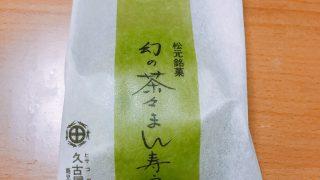 【鹿児島】松元町の久古屋(ひさごや)でお茶の香りたっぷりの幻の茶々まん寿うを買って食べてみたよ【ご当地お菓子】