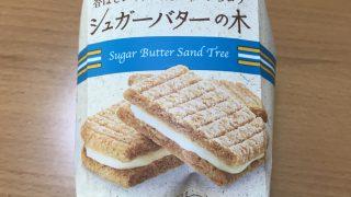 【コンビニ】セブンイレブンで銀のぶどうのシュガーバターの木が買える事を最近知りました【お菓子】