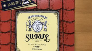 【長崎土産】sugarf(シュガーフ)のバトーフィナンシェ~黒糖~が黒糖以上に紅茶の美味しい香りがしてビックリしたはなし