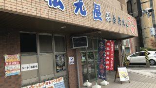 【街のお弁当シリーズ】お弁当で有名な松元屋で美味しい白ご飯に感動したよ【伊集院】