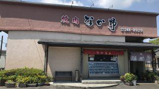 【シンプルに】鹿児島市吉野の焼肉なか野で美味しい焼肉をたべてきたよ【美味い!】