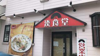 【革命的】霧島市湊食堂で食べても食べても肉が減らない肉盛りちゃんぽんのはなしだけど店主さんの気持ちのいい接客で食事が何倍も美味しく感じた話【ちゃんぽん】