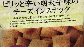 【コンビニ】セブンイレブンのピリッと辛い明太子味のチーズインスナックが強烈に濃厚で美味しかった!【おやつ】