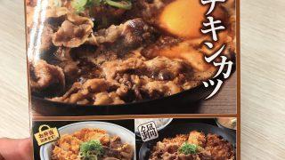 【とんかつ・カツ丼】かつやで超濃厚でご飯がすすむチキンカツ牛すき鍋定食を食べてきたよ【全国チェーン】