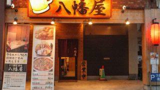 【鹿児島】八幡屋でスパイスの効いたカレーと花椒の効いた麻婆豆腐を堪能したよ【カレー&麻婆豆腐】