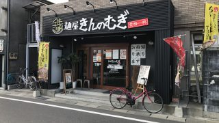 【鹿児島】麵屋きんのむぎでとっても美味しい黒豚餃子定食を食べてきたよ【ラーメンもあるよ】