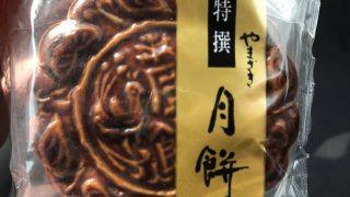 【コンビニで買える】山崎パンの月餅がゴマの風味が強くて美味しかったよ【スウィーツ】