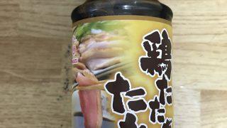 【鶏刺し好きは一本】鶏の刺身が手軽に美味しくなるたれ・・・それが南薩食鳥の鶏たたきのたれだよ!