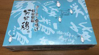 【唐揚げの新定番】冷やして食べる努努鶏(ゆめゆめどり)を始めて食べて感動して時の流れを感じた話