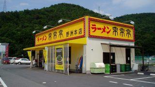 【チェーン店】来来亭でしょうゆの効いた美味しいラーメンを食べてきた【ラーメン】