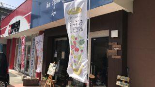 【鹿児島ランパス】be slowly 料理の美味しいカフェでのんびりランチをしてきたお話 【びーすろーりー】】