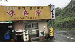 【おつまみシリーズ】田上にある味喜家(みきや)で鶏のさしみを持ち帰りしてだれやめをする【鳥刺し】