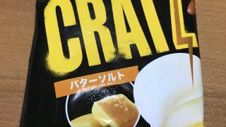 【コンビニシリーズ】なんとなくおつまみに選んだクラッツが想像以上な濃厚さで感動した【コンビニつまみ】