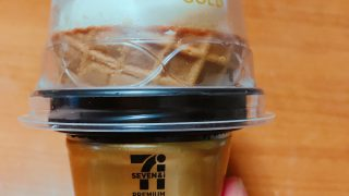 【コンビニシリーズ】金のワッフルコーンは、ミルクとバニラのいいとこどりだった【セブンプレミアムゴールドシリーズ】