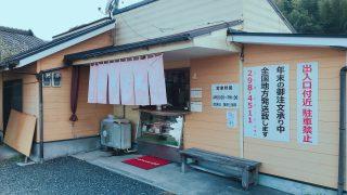 【鹿児島ソウルフード】臼井食鳥の美味しい鶏の刺身を頂いたお話【トリサシ】