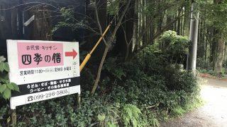 【鹿児島】ついに見つけてしまった!食の楽園をね。山の中にねっ!【古民家キッチン 四季の膳】