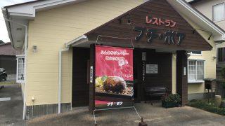 【鹿児島伊集院】僕の大好きなプチポワのハンバーグを熱く紹介するだけの回【ハンバーグ】