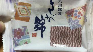 【佐賀】佐賀県の美味しいお菓子「佐賀錦」が美味しいかったので紹介します。【お菓子】