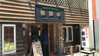 【鹿児島天ぷら】天ぷらレストラン 楽楽亭でコスパ最高の揚げたて天ぷらを堪能してきた【ランチ】
